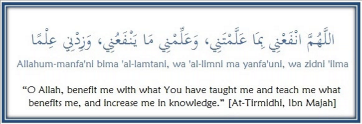 Duaa for Beneficial Knowledge